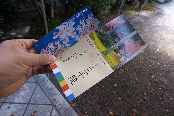 20151115_sanzenin_temple-02.jpg