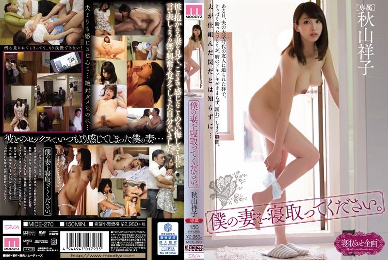秋山祥子 僕の妻を寝取ってください。