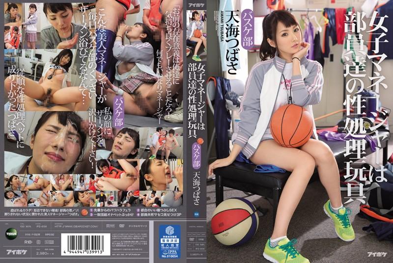 【天海つばさ | IPZ-658】 女子マネージャーは部員達の性処理玩具 バスケ部 天海つばさ