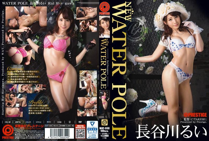 長谷川るい NEW WATER POLE