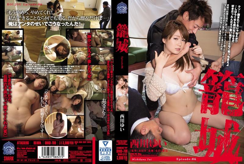 西川ゆい 籠城 Episode:06