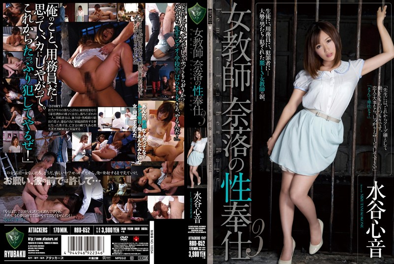 【水谷心音(藤崎りお) | RBD-652】 女教師 奈落の性奉仕3 水谷心音