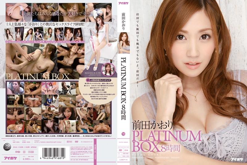 前田かおり PLATINUM BOX 8時間
