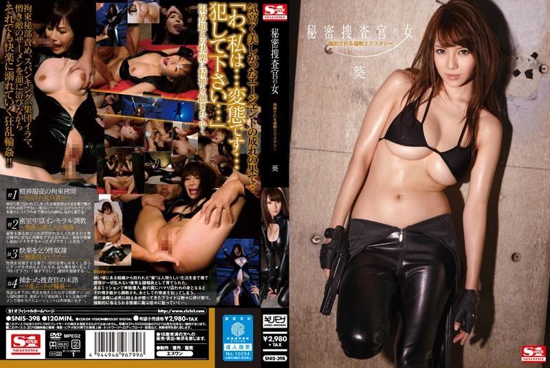 【葵 | SNIS-398】 秘密捜査官の女 強制される過剰エクスタシー 葵