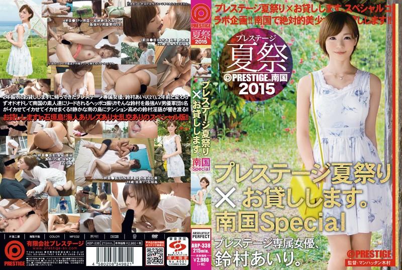 鈴村あいり プレステージ夏祭 2015 プレステージ夏祭り×お貸しします。南国SPECIAL
