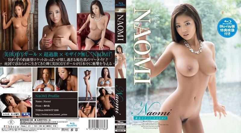 【NAOMI | REBDB-136】 Naomi 褐色ロケット NAOMI