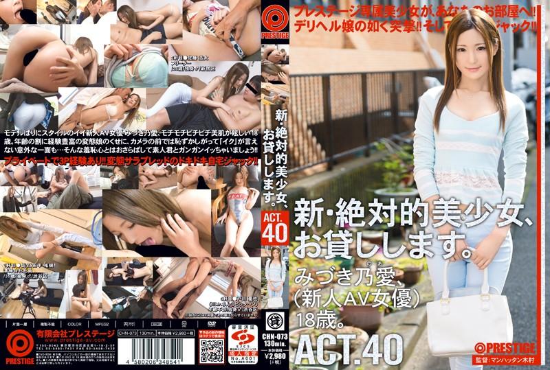 みづき乃愛 新・絶対的美少女、お貸しします。 ACT.40