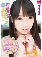 【数量限定】Super Idol Super Shot!! ~カワイイ顔して凄まじい射精へ導くスーパーアイドル~ 佳苗るか