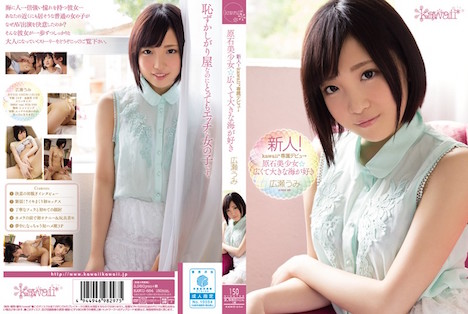 新人!kawaii*専属デビュ→ 原石美少女☆広くて大きな海が好き 広瀬うみ 10