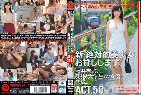 【新作】新・絶対的美少女、お貸しします。 50 藤井有彩 12
