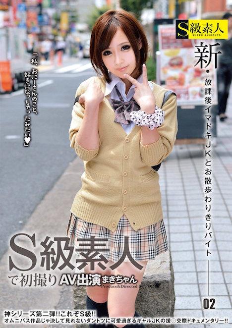 【新作】新・放課後イマドキJKとお散歩わりきりバイト 02 まきちゃん 1