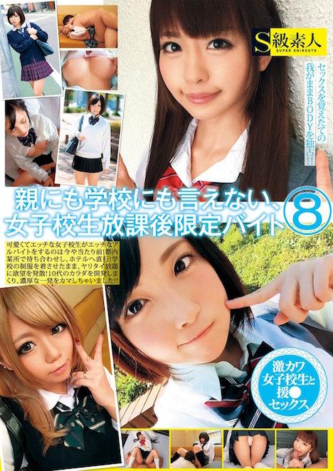 【新作】親にも学校にも言えない、女子校生放課後限定バイト 8 1