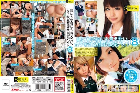 【新作】親にも学校にも言えない、女子校生放課後限定バイト 8 12