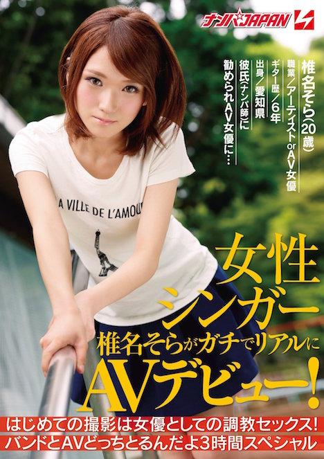 女性シンガー椎名そらがガチでリアルにAVデビュー! はじめての撮影は女優としての調教セックス!バンドとAVどっちとるんだよ3時間スペシャル 0