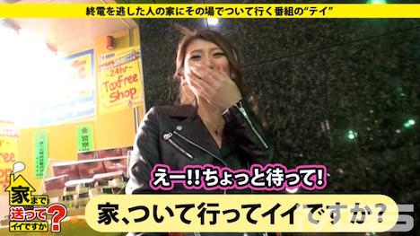 【ドキュメンTV】家まで送ってイイですか? case 01 SEX LOVEな肉食系パリピ エリカさん 20歳 2