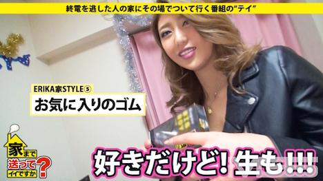 【ドキュメンTV】家まで送ってイイですか? case 01 SEX LOVEな肉食系パリピ エリカさん 20歳 4