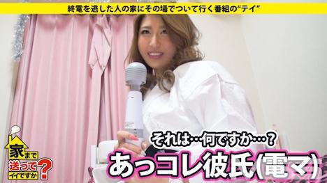 【ドキュメンTV】家まで送ってイイですか? case 01 SEX LOVEな肉食系パリピ エリカさん 20歳 6