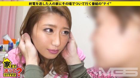 【ドキュメンTV】家まで送ってイイですか? case 01 SEX LOVEな肉食系パリピ エリカさん 20歳 8