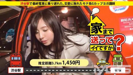 【ドキュメンTV】家まで送ってイイですか? case 02 恋愛に敗れたモテ系Gカップヨガ講師 あいこさん 22歳 1