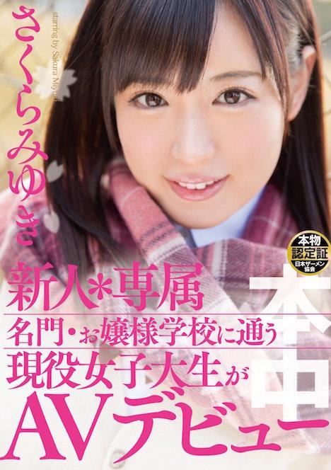 【新作】新人*専属 名門・お嬢様学校に通う現役女子大生がAVデビュー さくらみゆき 1