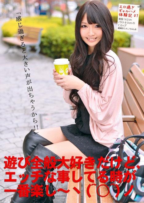 エロ過ぎギャルハメ体験記 07 長谷川夏樹