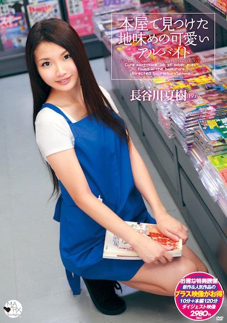 本屋で見つけた地味めの可愛いアルバイト 長谷川夏樹