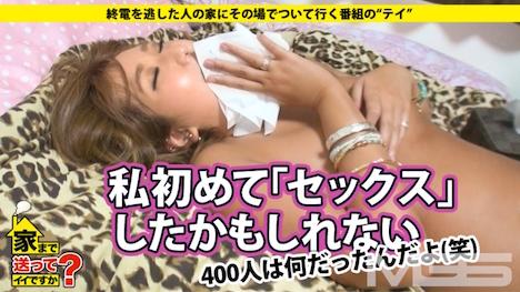【ドキュメンTV】家まで送ってイイですか? case 10 体験人数400人!!超肉食系痙攣ヤリマンギャルは毎日SEXがしたい。(実はFカップ) リナさん 24歳 美容外科受付事務(元保健室の先生) 18