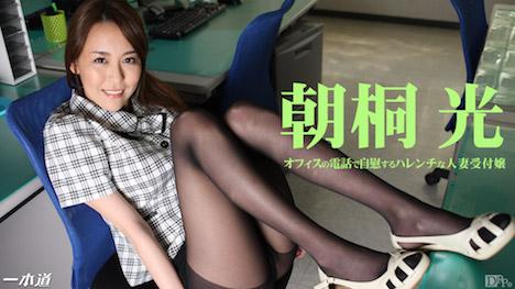 【一本道】誰もいないオフィスでこっそりオナニーする受付嬢は人妻だった 朝桐光