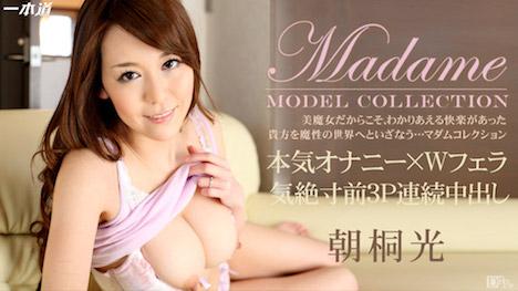 【一本道】モデルコレクション マダム 朝桐光