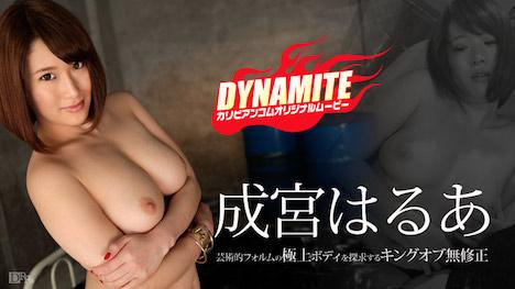 【カリビアンコム】ダイナマイト 成宮はるあ(陽咲希美)