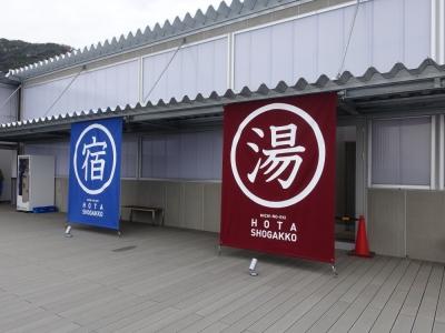 道の駅 保田小学校 入浴施設