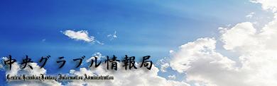 中央グラブル情報局 <グラブル攻略・ネタまとめサイト>