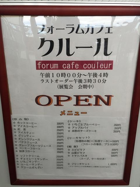 フォーラムカフェ クルール