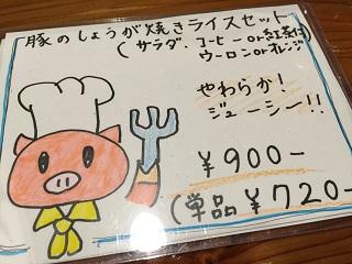 喫茶 まりーな 豚のしょうが焼きライスセット