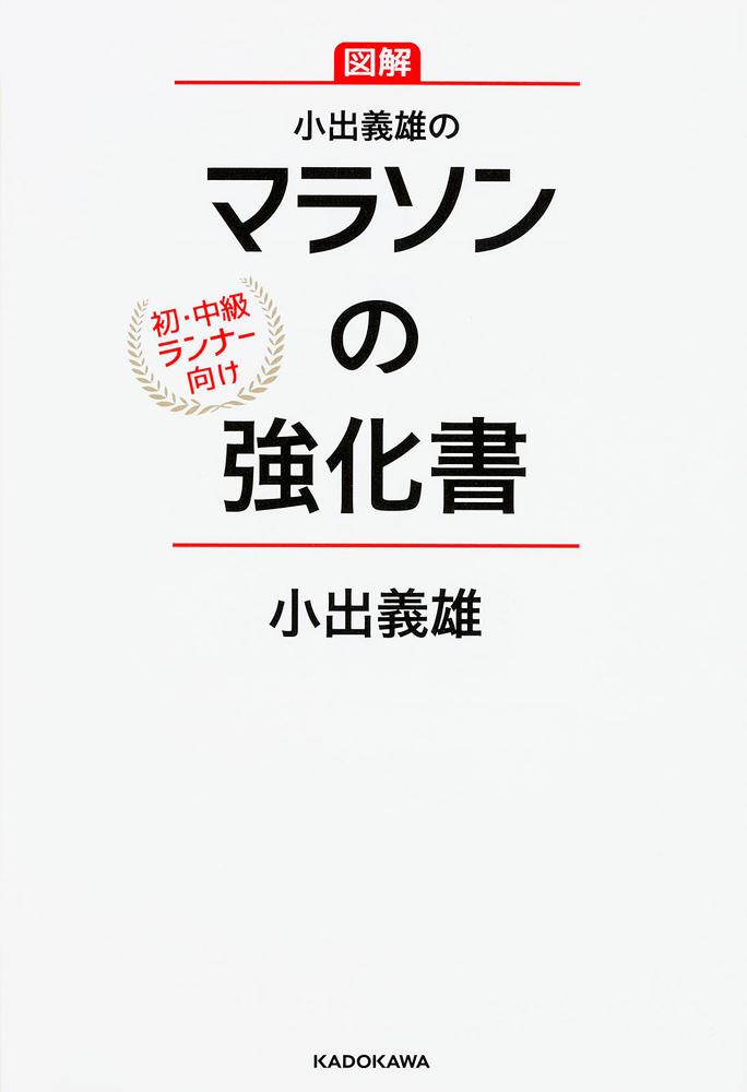 小出義雄のマラソンの強化書