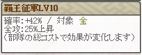 スキル 覇王征軍Lv10