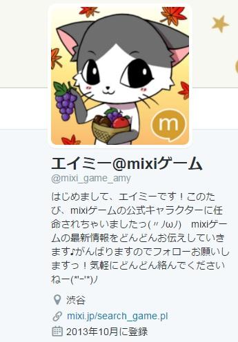 mixi版2