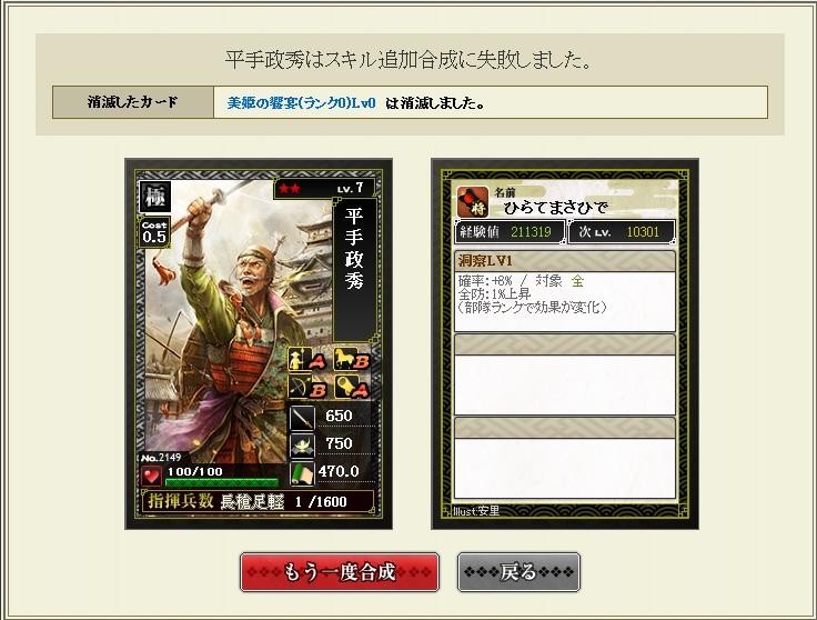 gousei479.jpg
