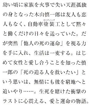 フォルトゥナの瞳 百田尚樹 カバー説明