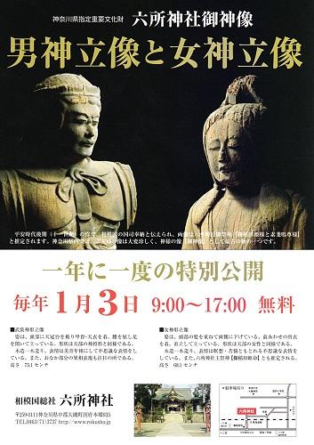 六所神社・御神像特別公開のポスター