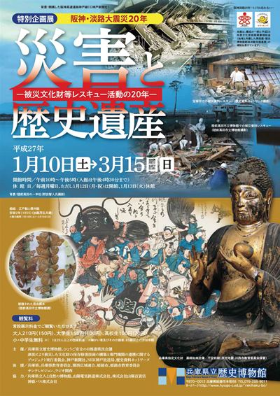 「阪神・淡路大震災20年~災害と歴史遺産」展ポスター