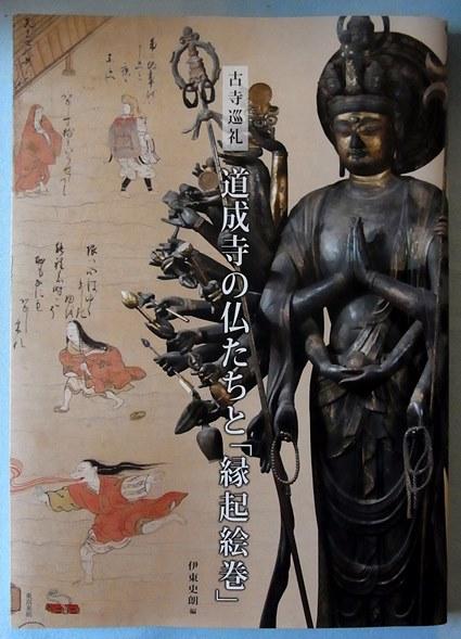 伊東史郎氏著「道成寺の仏たちと『縁起絵巻』」