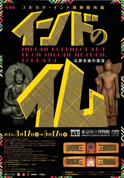 インドの仏展ポスター