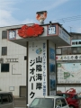 JR香住駅 歓迎