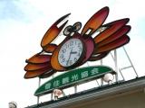 JR香住駅 かに時計