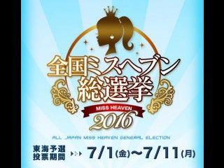 総選挙スライダー_源氏-320x240