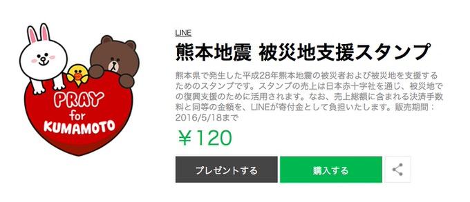 line-kumamoto-stamp-1.jpg