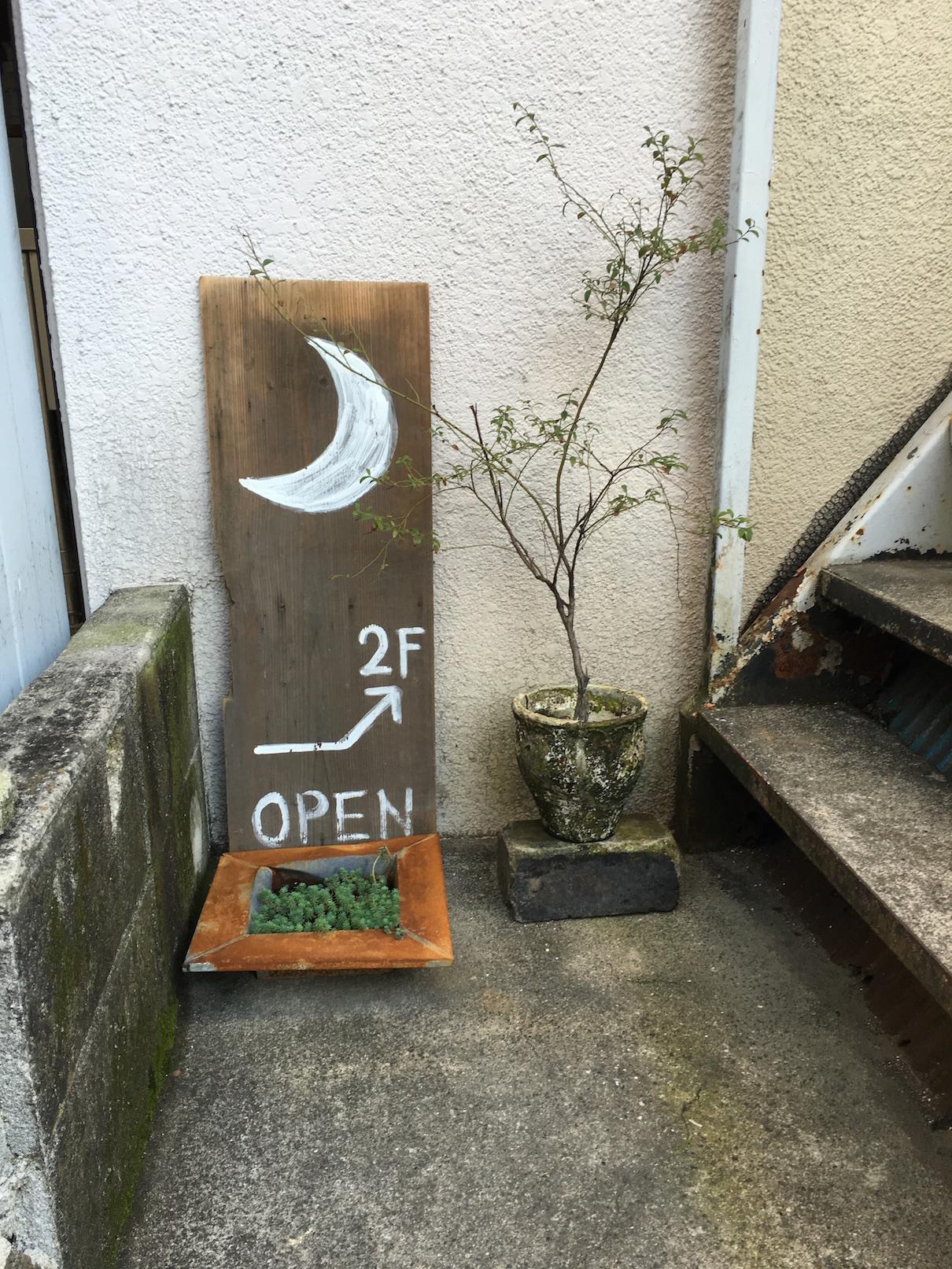 moon_factory_coffee_151128_1.jpg