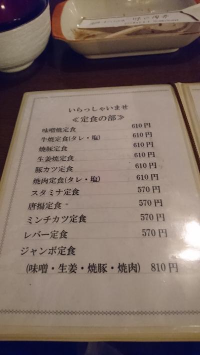 味の肉弁6
