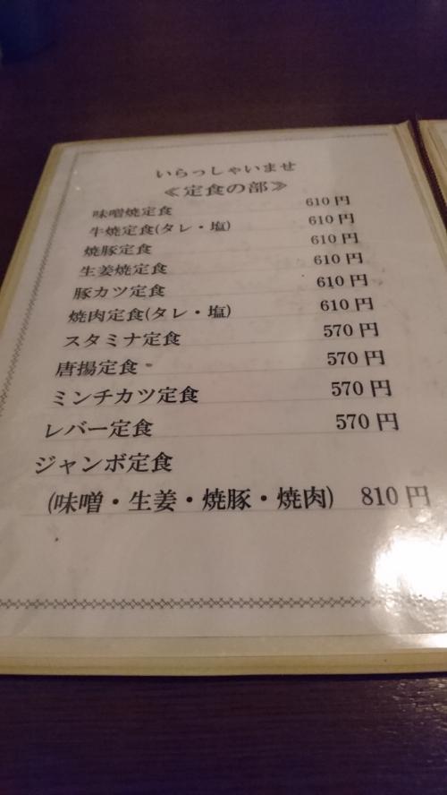 味の肉弁17